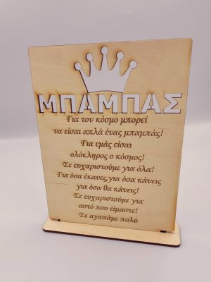 Ξύλινα διακοσμητικά για μαμά- μπαμπά- νονά- νονό- δασκάλα κτλ